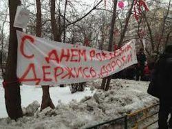 День рождения Удальцова для гостей закончился в участке