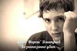 Фаната «Зенита» убил мастер восточных единоборств – он задержан