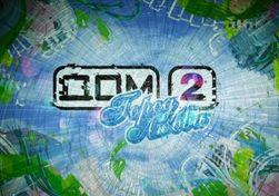 «Дом-2» открывает двери для геев и лесбиянок
