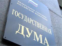 Государственная Дума России не боится роспуска