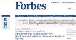 Forbes о популярности Владимира Путина и будущем России