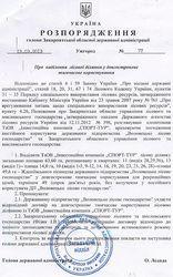 СМИ: губернатор Закарпатья подарил Медведчуку 63 гектара леса