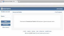 """Почему сервис знакомств """"Мамба"""" ушел из соцсети """"ВКонтакте"""""""
