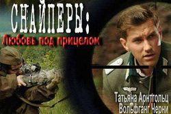 Кино сериал Снайперы: Любовь под прицелом: место в Яндексе и отзывы в Одноклассники