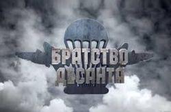 """Кино сериал """"Братство десанта"""": секреты успеха глазами пользователей Одноклассники"""