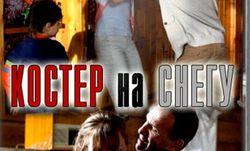 """Кино сериал """"Костер на снегу"""": ТОП в Яндекс и PR в Одноклассники"""