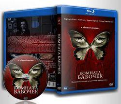 """Кинофильм """"Комната бабочек"""": место в Яндексе и отзывы в Одноклассники"""