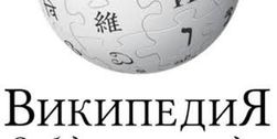 Википедия в реестре запрещенных сайтов - уроки вебмастерам