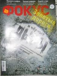 Издатель признал изъятие части тиража «Фокуса» – но только из-за брака