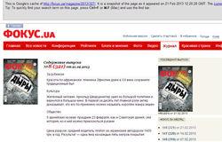 Украина: журнал Фокус изъят с продажи - эксперты, соцсети