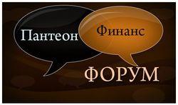 Procapital.ru: форум, где общение приносит прибыль