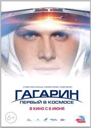 """Названы причины популярности в Яндекс и odnoklassniki.ru фильма """"Гагарин. Первый в космосе"""""""
