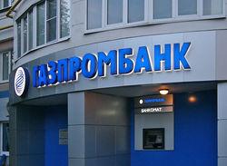 Газпромбанк сообщил о сокращении прибыли по МСФО