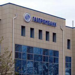 За 2012 год чистая прибыль Газпромбанка увеличилась на 30 процентов