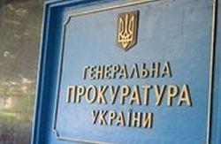 Здания Генпрокуратуры Украины подремонтируют на 10 миллионов