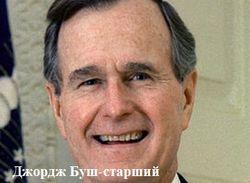 СМИ: Джордж Буш слег с бронхитом, а Жерар Депарьдье попал в ДТП