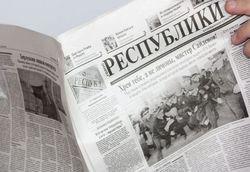 """От слов - к делу: В Казахстане запрещена газета """"Голос республики"""""""
