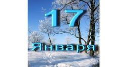 Родились 17 января: что общее у Мирча Снегура, Б. Франклина и И. Николаева