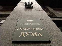 """Госдума РФ вновь обеспокоена Украиной. Теперь - """"Свободой"""" и Тягнибоком"""