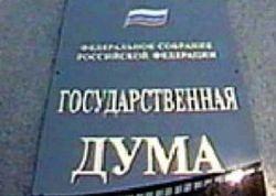 Госдума четко определит, за что депутатов будут лишать мандата