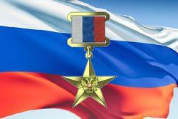 Золотая звезда Героя труда РФ
