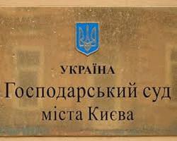 Хозяйственный суд Киева