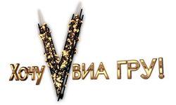 """Константин Меладзе впервые посетил кастинг шоу """"Хочу в ВИА Гру"""""""