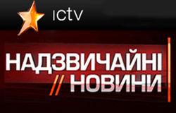 """""""Чрезвычайные новости"""" на ICTV"""