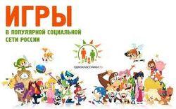 СМИ: доход авторов игр в соцсети Одноклассники достигает 1 млн. долларов