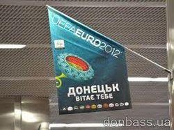 Евро-2012 Донецк