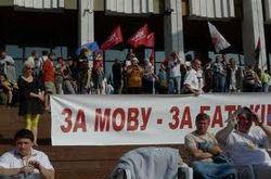 События протеста закона о языках