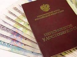 Индексация пенсии в России 2013 вырастет до невиданных размеров