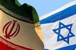Израиль и Иран