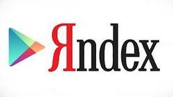 В июне Московская биржа введет фьючерс на акции Yandex