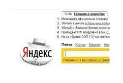 Главные события России по версии Яндекса