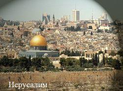 После Тель-Авива палестинцы обстреляли ракетами Иерусалим