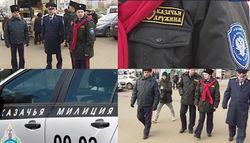 С сегодняшнего дня покой москвичей охраняют казаки