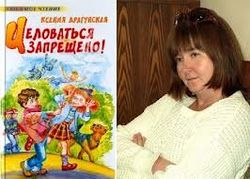 """Эхо Москвы о требовании проверить детскую книгу Драгунской """"Целоваться запрещено"""""""