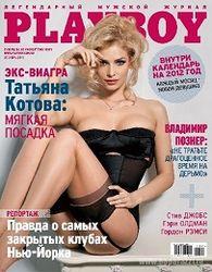 Татьяна Котова снова появится на обложке Playboy?