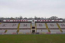 «Кривбасс» возрождается объединением в один спортивный клуб