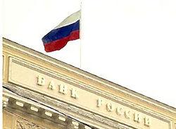 Кризис из ЕС надвигается на Россию, но ЦБ сохраняет спокойствие