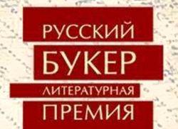 Кто же попал в лонг-лист известной премии «Русский Букер»?