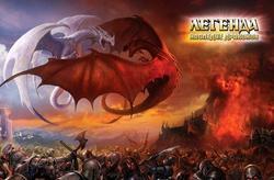 «Легенда: Наследие Драконов» - разворачивается крупное строительство