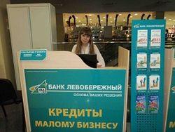 """Банк """"Левобережный"""""""