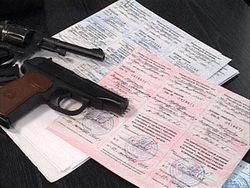 легализация оружия