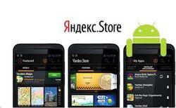 Яндекс реализовал идею магазина приложений для Android