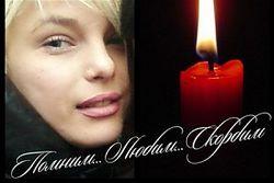 Похороны Оксаны Макар. Отец прибыл под конвоем