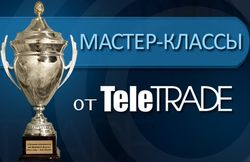 TeleTRADE: каковы итоги уникальной суперсерии мастер-классов