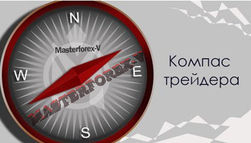 Masterforex-V: компас трейдера - почему россияне умнее, а американцы богаче