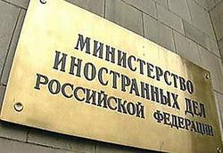 МИД РФ официально пояснил запрет усыновления детей гражданами США